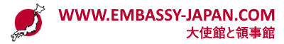 日本のバクーの大使館